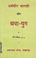 Andha Yug by Dharamvir Bharti