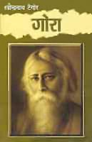 Gora by Rabindranath Tagore