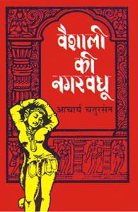 Vaishali ki Nagarvadhu by Acharya Chatursen