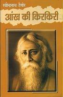 Aankh ki Kirkiri aka Chokher Bali by Rabindranath Tagore