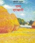 Raag Darbari by Shrilal Shukla