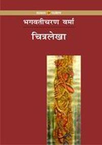 Chitralekha by Bhagwati Charan Varma