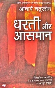 Dharti Aur Aasmaan by Acharya Chatursen