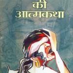 Gandhari Ki Atmakatha by Manu Sharma