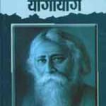 Yogayog by Rabindranath Tagore, Translated by Ilachandra Joshi