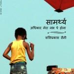 Saamarthya by Shashiprakash Saini