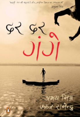 Dar Dar Gange by Abhay Mishra and Pankaj Ramendu