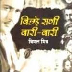 Biography of Guru Dutt