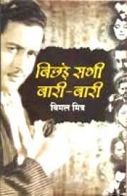 Bicchde Sabhi Bari bari by Bimal Mitra