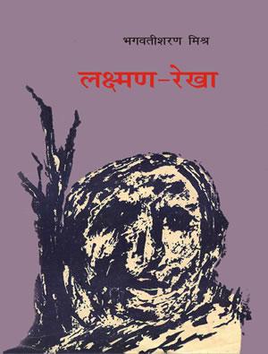 Lakshman Rekha by Bhagwati Sharan Mishra