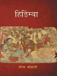 Hidimba by Narendra Kohli