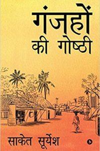 Ganjahon ki Goshthi by Saket Suryesh