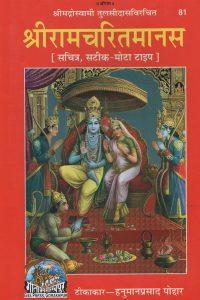 Ramcharitmanas by Tulsidas in Hindi