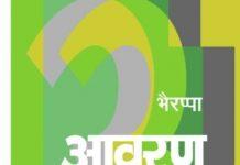 Aavaran by S L Bhyrappa