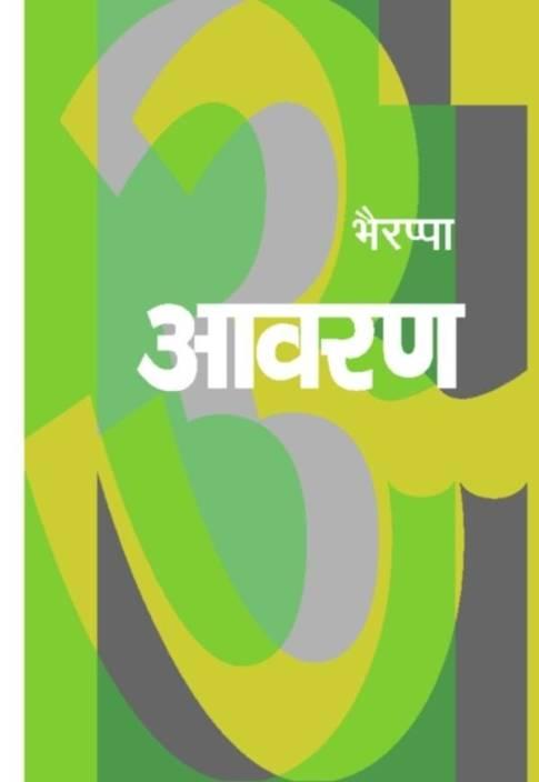 Aavarana by S L Bhyrappa