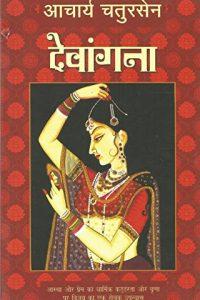 Devangana by Acharya Chtursen