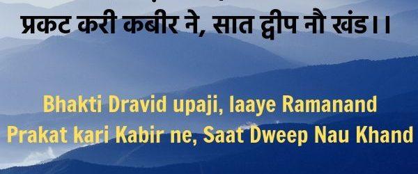 Kabir - Bhakti Upaji Drawid Mein