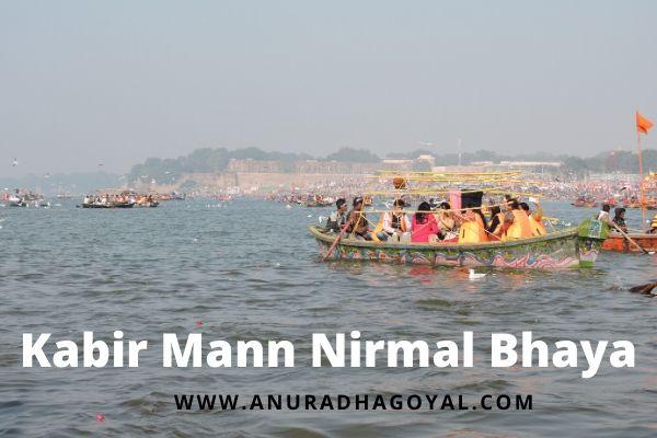Kabir Mann Nirmal Bhaya