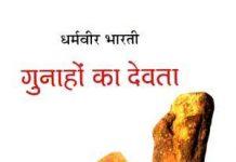 ahon Ka Devta by Dharamveer Bharti