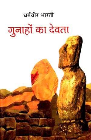 Gunahon Ka Devta by Dharamveer Bharti
