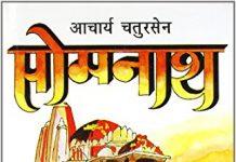 Somnath by Acharya Chatursen