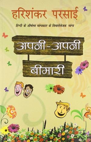Apni Apni Bimari by Harishankar Parsai