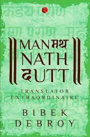 Manmatha Nath Dutt by Bibek Debroy