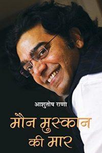 Maun Muskaan ki Maar by Ashutosh Rana