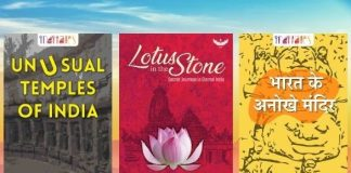 Books by Anuradha Goyal