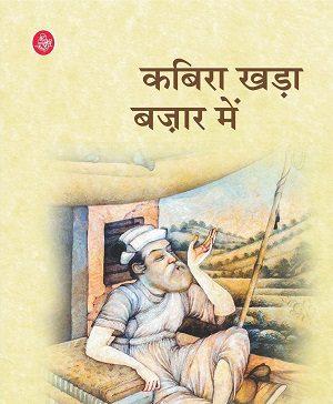 Kabira Khada Bazaar Mein by Bhisham Sahni