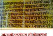 Goswami Tulsidas ki Jeevangatha by Yogendra Pratap Singh