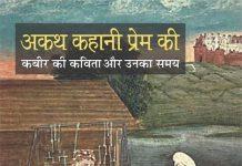 Akath Kahani Prem Ki by Purushottam Agrawal
