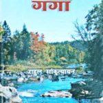 Volga se Ganga by Rahul Sankrityayan