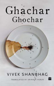Ghachar Ghochar by Vivek Shanbagh