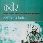 Kabir by Hazari Prasad Dwivedi