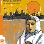Karmayogini – Life of Ahilyabai Holkar by Vijaya Jahagirdar