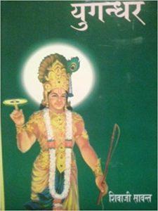 Yugandhar by Shivaji Sawant